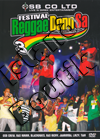 Various Artists - Festival Reggae Donn Sa 3 (DVD)
