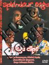 Various Artists - Splendeur Sega